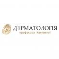 Клиника - Дерматология профессора Калюжной. Онлайн запись в клинику на сайте Doc.ua (044) 337-07-07