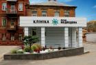 Клиника доктора Медведева. Онлайн запись в клинику на сайте Doc.ua (056) 784 17 07