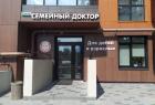 Семейный доктор Семейный доктор на ул. Жуковского. Онлайн запись в клинику на сайте Doc.ua (056) 784 17 07
