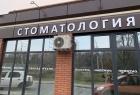 БрамаДент. Онлайн запись в клинику на сайте Doc.ua (056) 784 17 07