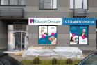 Джорно Дентале (Giorno Dentale), клиника современной стоматологии  Джорно Дентале (Giorno Dentale) на Левом берегу. Онлайн запись в клинику на сайте Doc.ua (044) 337-07-07