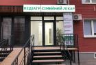 Пульс Пульс на Гмыри. Онлайн запись в клинику на сайте Doc.ua (044) 337-07-07