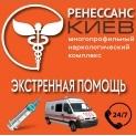 Клиника - Многопрофильный комплекс психиатрии и наркологии «Ренессанс-Киев». Онлайн запись в клинику на сайте Doc.ua (044) 337-07-07