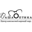 Клиника - Центр контактної корекції зору «Ваша Оптика» у м. Рівне. Онлайн запись в клинику на сайте Doc.ua 0