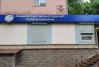 Академія Подологіі Конєва. Онлайн запись в клинику на сайте Doc.ua (044) 337-07-07