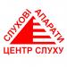 Клиника - ЦЕНТР СЛУХА Львов. Онлайн запись в клинику на сайте Doc.ua (032) 253-07-07