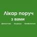 Клиника - Медицинский кабинет «ЛІКАР ПОРУЧ з вами» . Онлайн запись в клинику на сайте Doc.ua 0