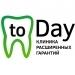 Клиника - Стоматологическая клиника TODAY. Онлайн запись в клинику на сайте Doc.ua (057) 781 07 07