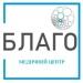 Клиника - Медицинский центр БЛАГО. Онлайн запись в клинику на сайте Doc.ua (057) 781 07 07