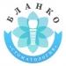 Клиника - Стоматология «Бланко». Онлайн запись в клинику на сайте Doc.ua (056) 784 17 07