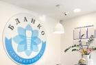 Стоматология «Бланко». Онлайн запись в клинику на сайте Doc.ua (056) 784 17 07