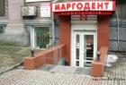 Маргодент. Онлайн запись в клинику на сайте Doc.ua (061) 709 17 07