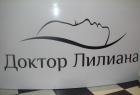 эстетической медицины Доктора Лилианы. Онлайн запись в клинику на сайте Doc.ua (048)736 07 07