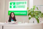 Здоров'я столиці Здоров'я столиці. Онлайн запись в клинику на сайте Doc.ua (044) 337-07-07