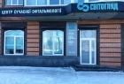 Свитогляд, медицинский центр. Онлайн запись в клинику на сайте Doc.ua (067) 337-07-07