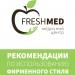 Клиника - Медицинский центр «Фреш Мед». Онлайн запись в клинику на сайте Doc.ua (061) 709 17 07