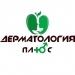 Клиника - Дерматология плюс. Онлайн запись в клинику на сайте Doc.ua 38 (057) 782-70-70