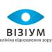Клиника - Визиум. Онлайн запись в клинику на сайте Doc.ua (044) 337-07-07