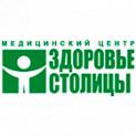 Диагностический центр - Здоровье столицы. Онлайн запись в диагностический центр на сайте Doc.ua (044) 337-07-07